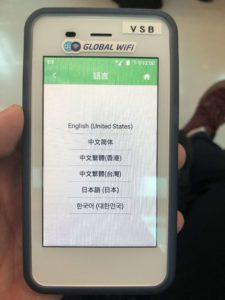 グローバルwifi 電源